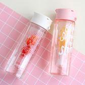 杯子 正韓花茶塑料杯粉色少女心便攜隨手杯可愛女學生帶蓋帶濾網水杯子