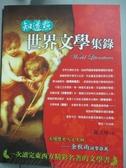 【書寶二手書T6/翻譯小說_ZBV】知道點世界文學集錄_邱立坤