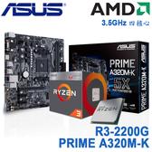 【免運費-組合包】AMD R3-2200G + 華碩 PRIME A320M-K 主機板 3.5GHz 四核心處理器