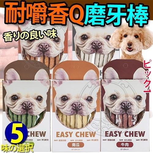 【培菓幸福寵物專營店】EASY CHEW》寵物犬用耐嚼香Q磨牙棒-5支入(2種口味) 寵物零食