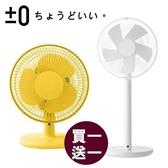 日本±0 正負零|12吋DC電風扇 XQS-Y620 象牙白 + 桌上型電風扇 XQS-A220(不挑色)