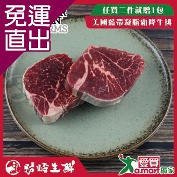 勝崎生鮮 紐西蘭銀蕨PS極鮮嫩菲力牛排10片組 (100公克±10%/1片)【免運直出】
