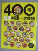 【書寶二手書T4/餐飲_PGM】400種麵飯料理一次收錄