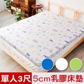 【米夢家居】夢想家園-雙面精梳純棉-天然乳膠床墊5公分厚-單人3尺白日夢