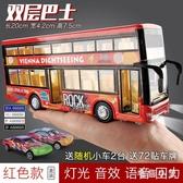 合金雙層巴士公交車玩具男孩大號兒童玩具車開門大巴公共汽車模型LXY7715『毛菇小象』