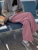 女休闲裤 粉色燈芯絨褲子女春寬鬆直筒高腰拖地長褲休閒闊腿褲【快速出貨八折優惠】