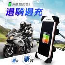 機車充電式手機架/手機座/手機支架 5V/2A快速充電 摩托車用手機充電車架