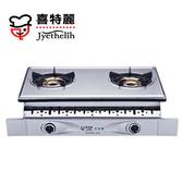 【甄禾家電】喜特麗JTL 雙口嵌入爐內焰式JT 2999S 不鏽鋼銅合金鑄造爐頭限送大台北