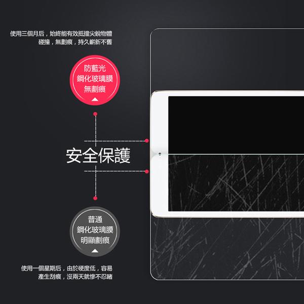 抗藍光 ipad Mini 5 7.9 Pro air 2 3 4 10.5 9.7 2018 平板保護膜 滿版 透明 螢幕保護貼 鋼化膜