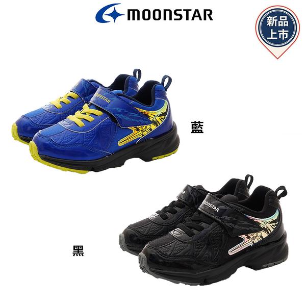 日本月星Moonstar機能童鞋閃電競速衝刺系列3E寬楦鞋款10495藍/10496黑(中小童段/中大童段)