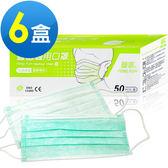 即期品出清-豐富 醫用口罩-綠色(50片/盒)-6盒組