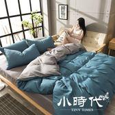 成套床包組 床上用品四件套1.8m純色床單被套1.5米單人床學生宿舍4三件套