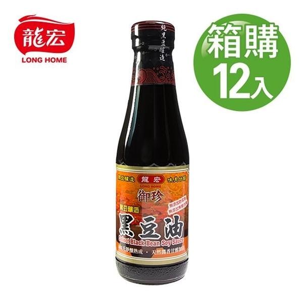 【南紡購物中心】【龍宏】御珍黑豆油 220mlX12入(箱購)