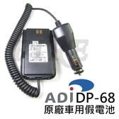 ADI DP-68 假電 車用假電池 DP68 對講機 AT-D858 無線電原廠 AT-D868