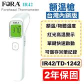 (現貨供應) 福爾 FORA 紅外線額溫槍 IR42/TD-1242 台灣內銷版 (2年保固 紅外線體溫計) 專品藥局