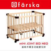 ✿蟲寶寶✿【日本farska】預購3月底到!溫婉木質多功能嬰兒床 組裝容易 可變圍欄 不含床墊