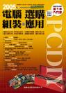 二手書博民逛書店《PC DIY 2005電腦選購組裝應用》 R2Y ISBN:9