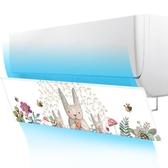 冷氣擋風板防直吹格力海爾臥室通用fang遮風美的出風口壁掛式擋板