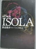 【書寶二手書T5/一般小說_JQM】第十三個人格 ISOLA_貴志祐介