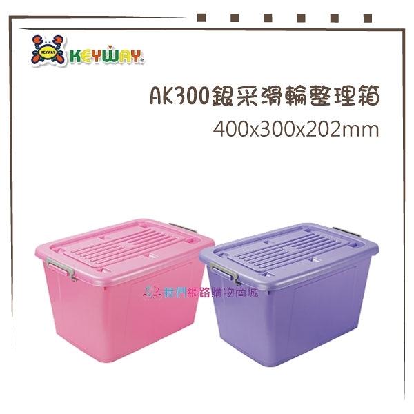 【我們網路購物商城】聯府 AK300 銀采滑輪整理箱 收納箱 置物箱 玩具箱