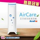 【贈好禮】AcoMo AirCare 全天候空氣殺菌機 空氣清淨機 台灣製造 - 藍