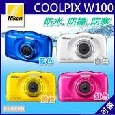 可傑 NIKON COOLPIX W100 防水相機 防寒 多色選擇 公司貨 登錄送手腕帶至6/30