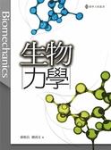 (二手書)生物力學