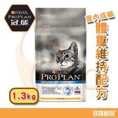 冠能pro plan室內成貓飼料 體重維持配方 1.3kg【寶羅寵品】
