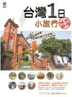 二手書博民逛書店 《台灣1日小旅行》 R2Y ISBN:9862720220│蘋果日報副刊中心