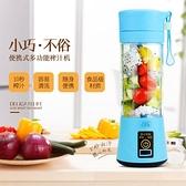 多功能便攜式榨汁機家用水果小型充電迷你炸果汁機電動學生榨汁杯  夏季新品