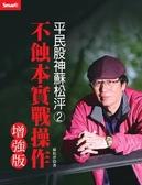 平民股神蘇松泙系列2:不蝕本實戰操作增強版【城邦讀書花園】
