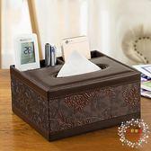 皮革多功能紙巾盒 茶几桌面遙控器收納盒餐巾抽紙盒創意歐式客廳