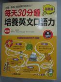 【書寶二手書T6/語言學習_WGP】每天30分鐘,培養英文口語力:基礎篇_樸光熙_附光碟