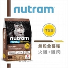 【nutram紐頓】無穀挑嘴全齡貓,T22火雞+雞肉,加拿大製(2kg)