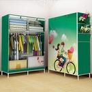 掛鉤套子家居經濟布衣櫃簡約時尚容量介面衣櫃子鋼架耐用寢室防塵ATF 蘑菇街小屋