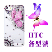HTC Desire19s Desire19+ U19e U12+ life Desire12s U11 EYEs 蝴蝶天使 手機殼 水鑽殼 訂製 DC