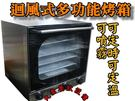 旋風式烤箱/多功能迴風式烤箱/商用烤箱/...