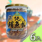 東港鎮農會 100%純鮪魚鬆-6/罐/組