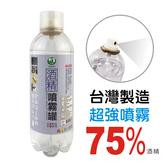 現貨 名將 酒精噴霧罐 420ml 75%酒精 台灣製 酒精噴霧