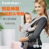 背帶嬰兒外出簡易前后兩用寶寶前抱式夏季透氣網【奇趣小屋】