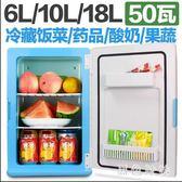220V 冰箱車載冷暖小冰箱迷你小型家用學生宿舍微型電冰箱單門aj4370『黑色妹妹』