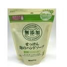 日本 MiYOSHi 無添加 泡沫洗手乳 補充包 300ml (0614) - 超級BABY