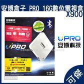 安博盒子 PRO X900 16G 數位電視盒 TW台灣版 藍牙多媒體機上盒 電視盒 機上盒 台灣公司貨 保固一年