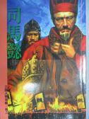 【書寶二手書T1/一般小說_OGE】三國人物攻略(卷二)-司馬懿_楊鵬生