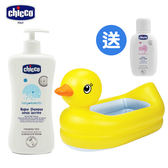 chicco 洗沐500ml+乳液50ml+充氣感溫鴨子造型浴盆