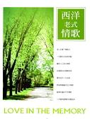【停看聽音響唱片】【CD】西洋老式情歌10CD