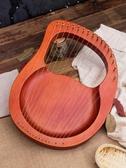 16音豎琴十弦萊雅琴16弦小豎琴樂器便攜式里拉琴lyre琴小型里爾琴 時尚教主