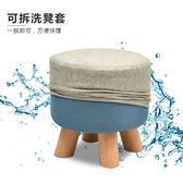 [618好康又一發]實木小凳子時尚沙發凳成人圓凳換鞋凳