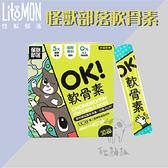 LitoMon怪獸部落[寵物保健品,OK軟骨素,1.5g*30包]