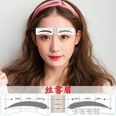 連體眉貼眉貼畫眉神器女眉卡畫眉卡一字眉型模板輔助器初學者全套